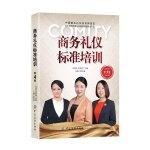 商务礼仪标准培训(第4版)