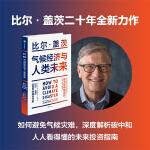 """气候经济与人类未来(比尔・盖茨新书,""""碳中和""""""""净零碳经济""""权威解读本,看清未来10年-40年投资风向标)团购电话:4001066666转6"""