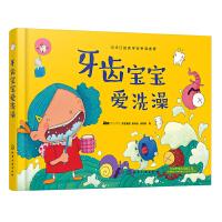 牙齿宝宝爱洗澡 绘本儿童书 保护牙齿认识身体绘本 宝宝启蒙故事书 儿童刷牙绘本教程 幼儿园大中小班读物图书籍