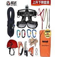 户外攀岩套装登山绳攀登装备救生索降高空作业安全绳速降绳索