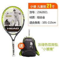 青少年儿童网球拍21/23/25英寸 初学者单人带线套装 小德儿童拍 21英寸送双肩包