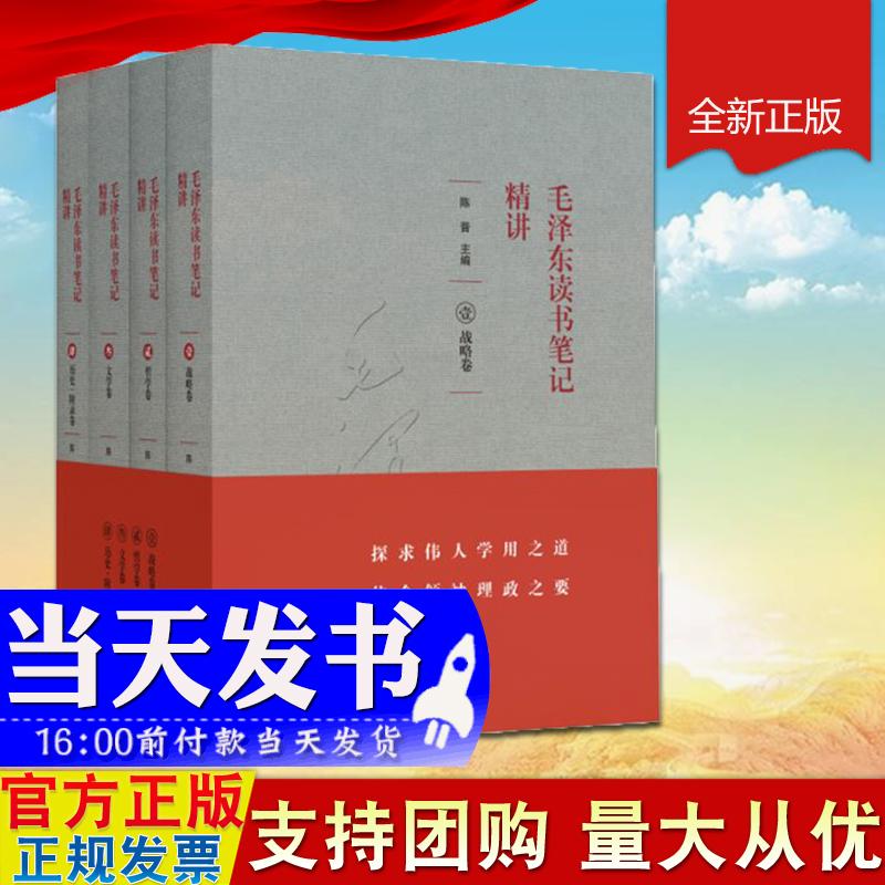 正版  *读书笔记精讲  (1-4册)平装    广西人民出版社