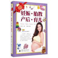 小木马童书 幸孕的礼物:妊娠・胎教・产后・育儿 刘晶晶 编著 新时代出版社 9787504222701