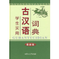 【旧书二手书8成新】学生实用古汉语词典*版 冯蒸 内蒙古大学出版社 9787811151275