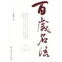 【新书店正版】百岁名流,吴志菲,中共党史出版社9787801998637