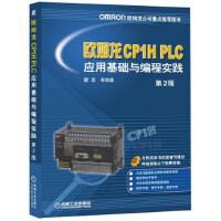 【正版全新直发】欧姆龙CP1H PLC应用基础与编程实践 第2版 霍罡 机械工业出版社9787111482369
