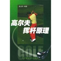 高尔夫挥杆原理【正版图书,畅读优品】