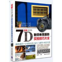 佳能 EOS 7D数码单反摄影实拍技巧大全