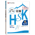 21天征服HSK六级写作(外研社.HSK课堂系列)