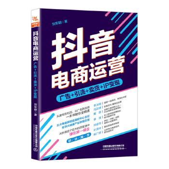抖音电商运营:广告+引流+卖货+IP变现(pdf+txt+epub+azw3+mobi电子书在线阅读下载)
