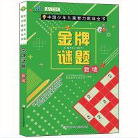 中国少年儿童智力挑战全书:金牌谜题・数墙