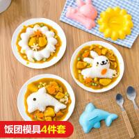 摇一摇饭团模具套装儿童食物卡通创意厨房用品早餐米饭磨具工具