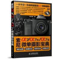 【二手书9成新】索尼a7/a7R/a7S微单摄影宝典:相机设置+拍摄技法+场景实战+后期处理 北极光摄影著 人民邮电出