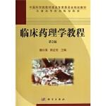 【旧书二手书8成新】临床药理学教程第2版第二版 魏尔清 陈红专 科学出版社 97870301987