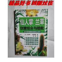 【二手旧书9成新】奇妙的仙人掌 兰草创意组合与插栽