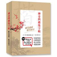 神奇凹槽练字帖・楷书:硬笔速成 楷书唐诗