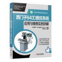西门子840D数控系统应用与维修实例详解 中国第一汽车集团公司工会 组编 111427940