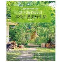 杂木庭园设计享受美好自然生活: 蕴藏安稳的树木力量!港台繁体中文书