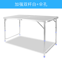 户外可折叠桌便携式摆摊铝合金桌子折叠餐桌简易家用宣传地摊桌椅