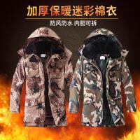 军大衣男女迷彩棉大衣消防工装户外劳保加厚防寒荒漠大衣