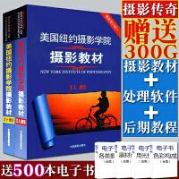 正版 美国纽约摄影学院摄影教材(上下册)两本 *修订版 2本赠送摄影教程视频 摄影书籍入门教材一本摄影书