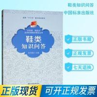 鞋类知识问答 9787506690812 张伟娟 中国标准出版社