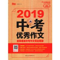 2019中考优秀作文(全国各地中考作文完全解读)【备考2020】