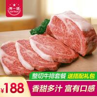 乔一诺澳洲进口沙朗优加牛排1250g原肉整切黑椒新鲜牛扒团购套餐