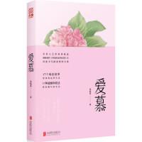爱慕(签名版) 林栀蓝 北京联合出版有限公司
