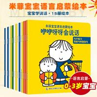 米菲系列宝宝学说话语言启蒙书绘本全15册0-3周岁婴儿早教启蒙翻翻看书 籍适合一岁半两岁宝宝看的书男女孩幼儿绘本故事书看
