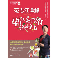 范志红详解孕产妇饮食营养全书(电子书)