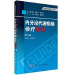 内分泌代谢疾病诊疗指南(第3版)