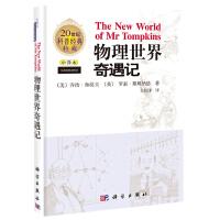 物理世界奇遇记(中译本)