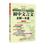 初中文言文全解一本通 七~九年级 人教版 (新课标 2016年) 12000多名读者热评!