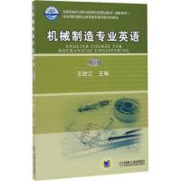 机械制造专业英语(第2版) 王晓江 主编