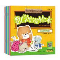 幼儿书籍面包熊思维逻辑教育系列生活中的数学减法其实很简单全8册儿童益智游戏书籍