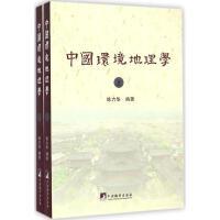 中国环境地理学 中央编译出版社