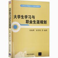 大学生学习与职业生涯规划 清华大学出版社