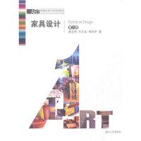 家具设计 唐立华,刘文金,邹伟华 湖南大学出版社