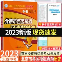 北京市各区模拟及真题精选历史中考 2020新课标版