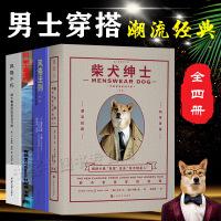 4册 柴犬绅士/有斐BASIC男士基本款/风格法则写给职场男士的终极着装指南/风格不朽绅士着装的历史与守则男人穿衣搭配时