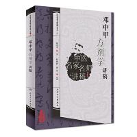 中医名家名师讲稿丛书(第二辑)・邓中甲方剂学讲稿