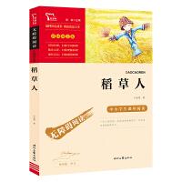 稻草人 统编语文教科书三年级(上)指定阅读 快乐读书吧丛书 150000多名读者热评!