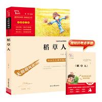 稻草人 统编小学语文教材三年级上册快乐读书吧推荐必读书目 250000多名读者热评!