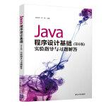 Java程序设计基础(第6版)实验指导与习题解答