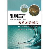 轧钢生产常用英语词汇 冶金工业出版社