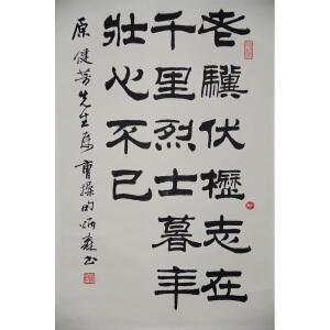 L刘炳森 书法 68*44