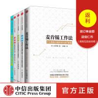 麦肯锡系列套装(套装5册)麦肯锡工作法大公开 管理咨询公司教你怎么工作、思考、提升自我价值 中信