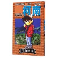 名侦探柯南(第9辑84)