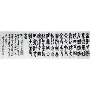 L93吴昌硕《书法》